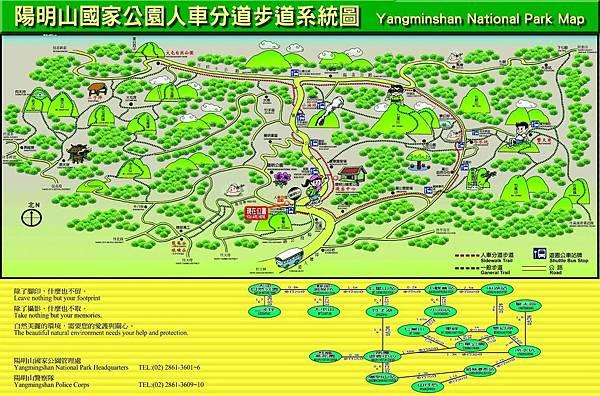 陽明山國家公園人車分道步道系統圖