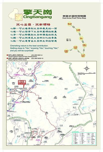 陽明山擎天崗系地圖(擎天崗)