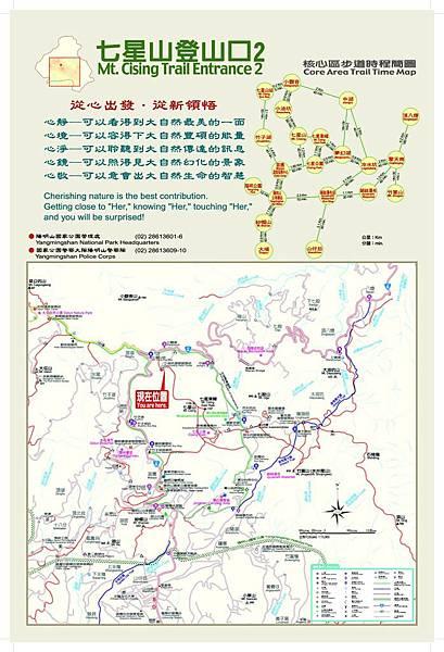 陽明山七星山系地圖(七星山登山口2)