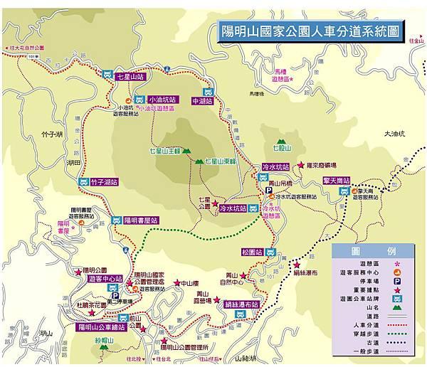 陽明山國家公園人車分道系統圖