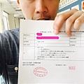 駕照日本譯本