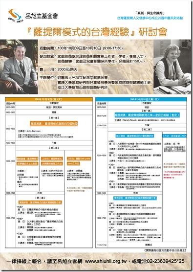 A2海報-薩提爾模式的台灣經驗研討會-轉外框