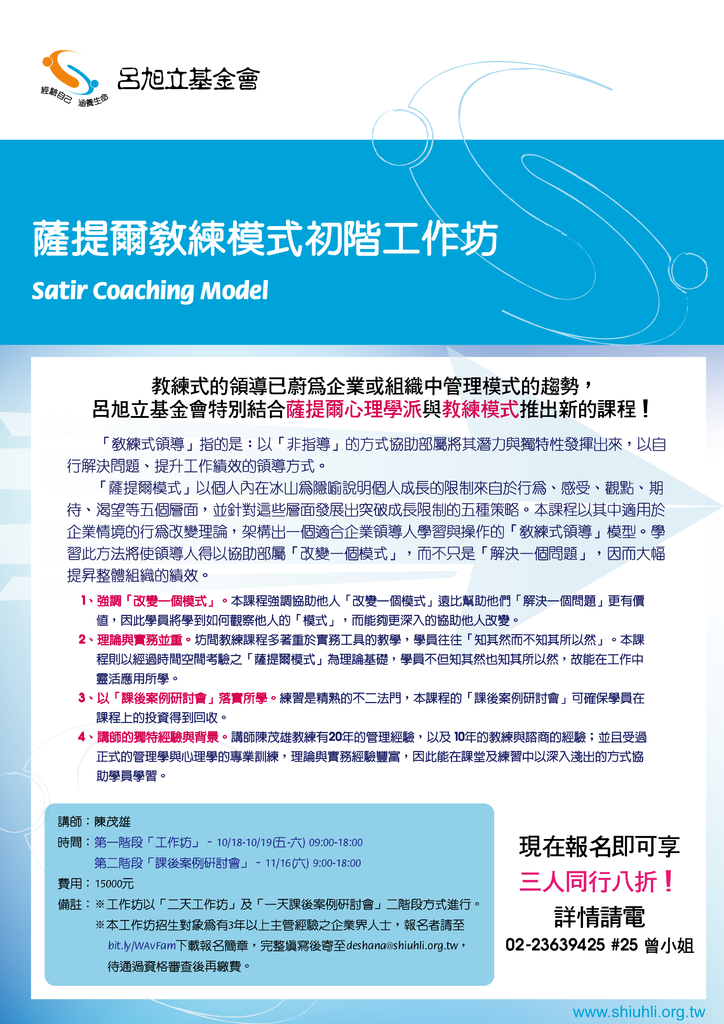 Satir Coaching Model初階工作坊38