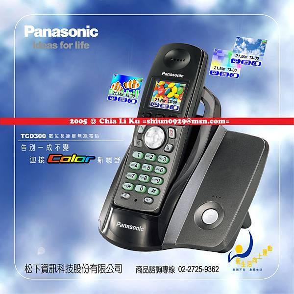 2005panasonic