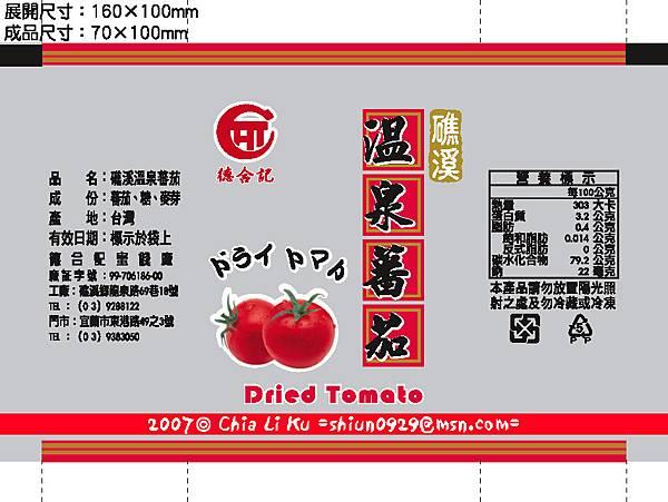 2007溫泉番茄
