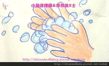 20130901洗手圖片1