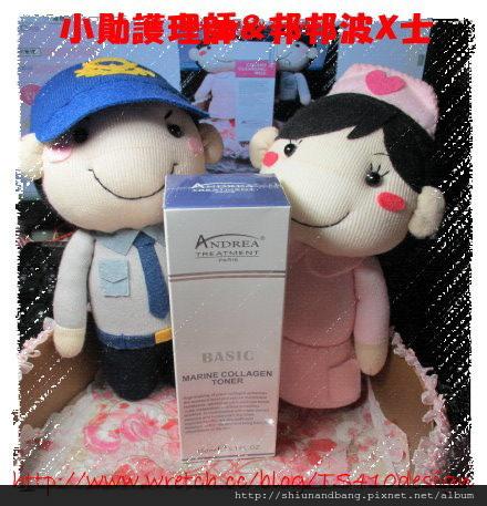 ANDREA海洋膠原化妝水商品正面2