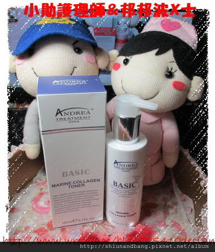 ANDREA海洋膠原化妝水商品2