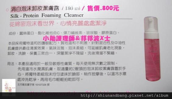 20130705ANYYOUNG涓白泡沫卸妝潔膚露DM2