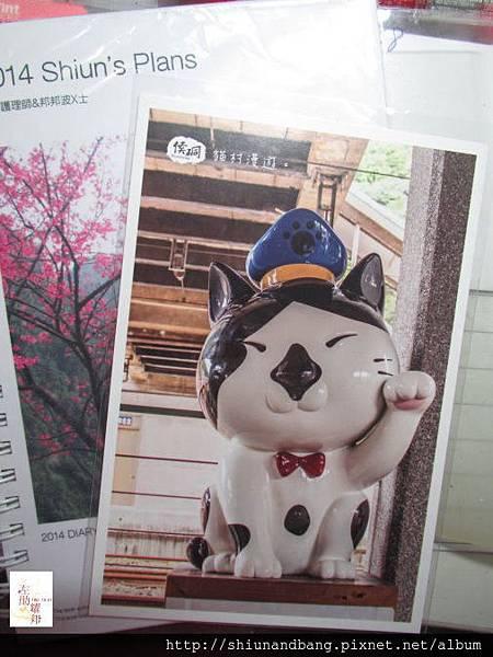 20140112猴硐明信片2