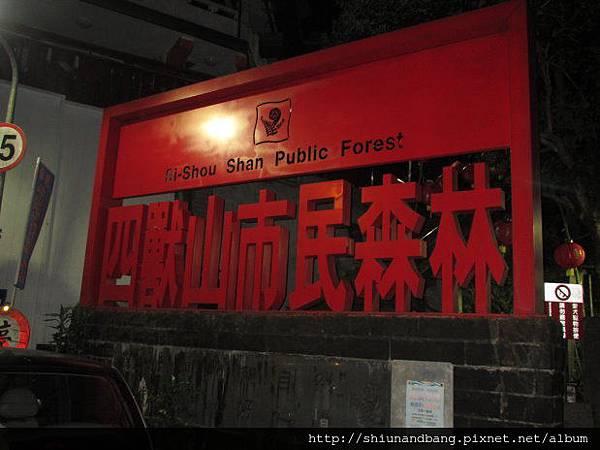 20140225台北虎山自然步道2