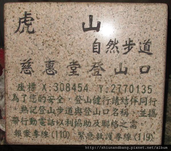 20140225台北虎山自然步道1