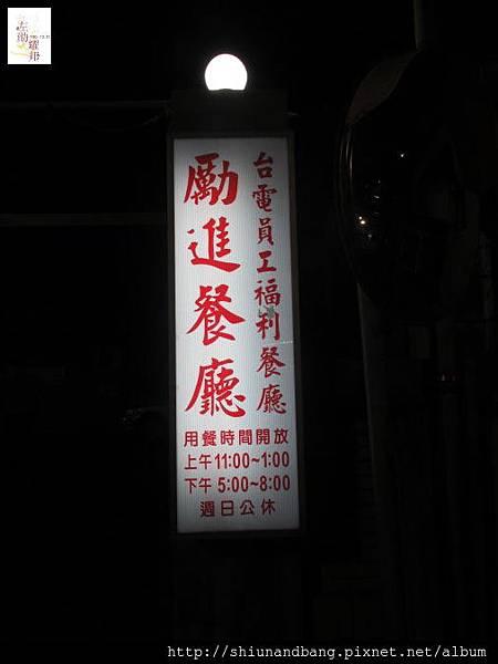 20140319厲進餐廳14