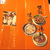 20140325京星港式飲茶5