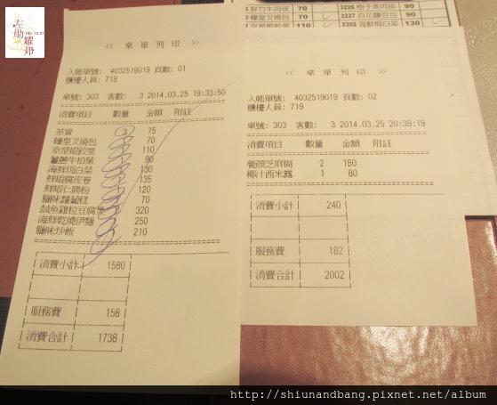 20140325京星港式飲茶21
