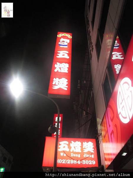 20140428五燈獎豬腳2