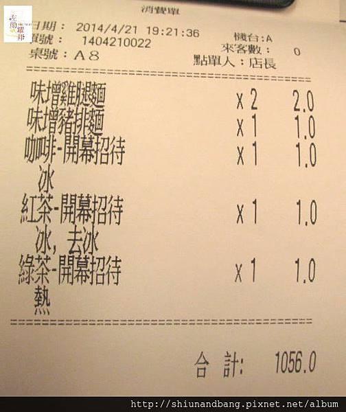 20140421捉米場16