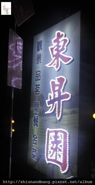 20140503貓空東昇園1