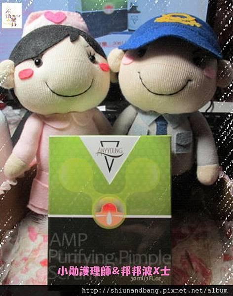 20140919AMP青春修護防禦素 商品照2
