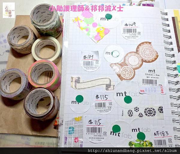 20140929mt紙膠帶金石堂7折款 4