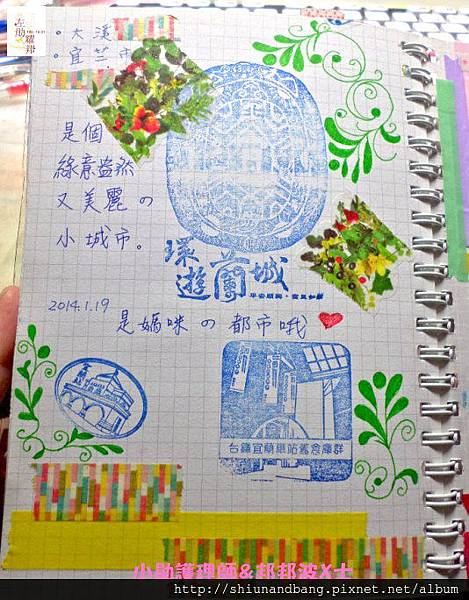 20141010花邊練習2 2