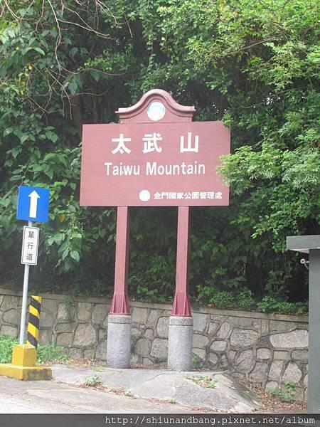20140623金門 太武山 2