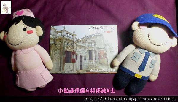 201406金門相片書 1