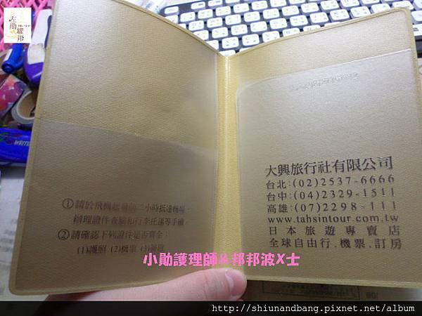 20141227護照套改造 2