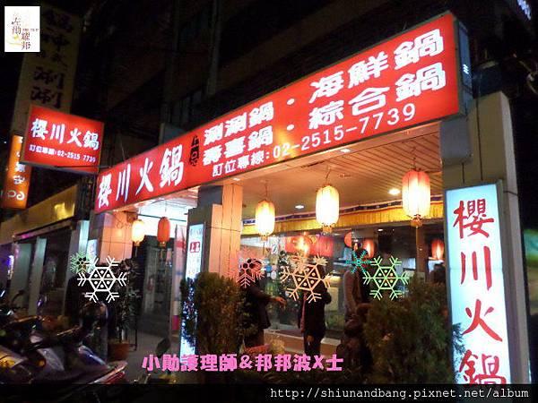 20141230櫻川火鍋1