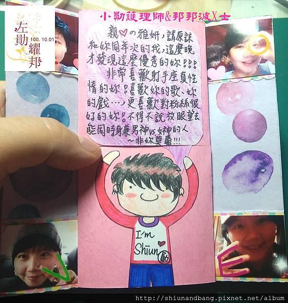 20160204雅妍應援卡片 42