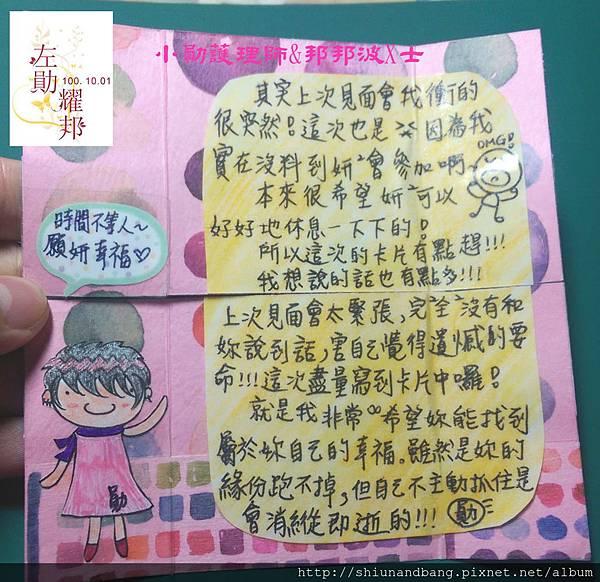 20160204雅妍應援卡片 61