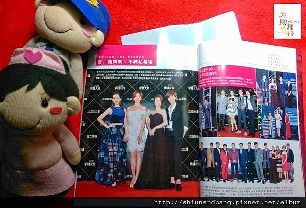華流NO.35 2016 1月號 10