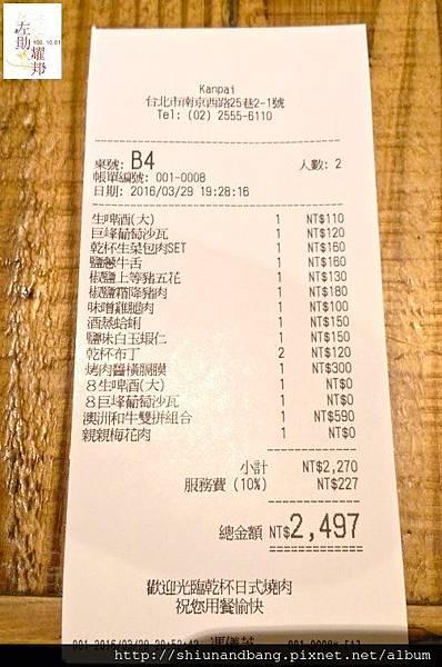 20160329乾杯中山店 32
