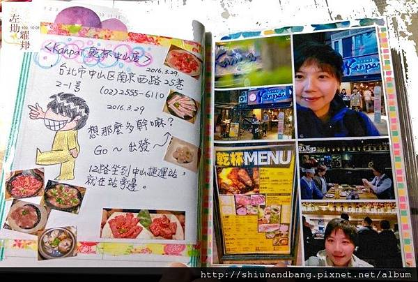 20160329乾杯中山店 note 1