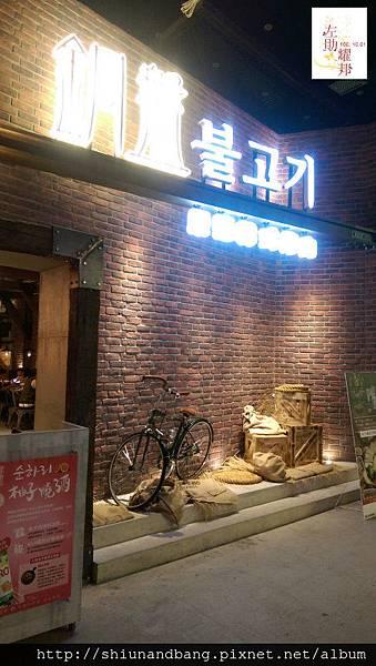 20160514銅盤嚴選韓式烤肉 18a