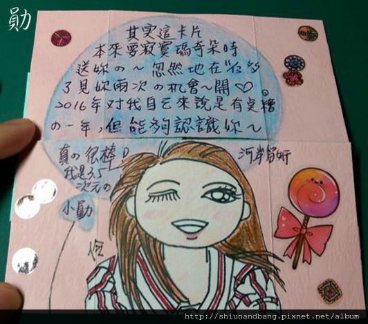 20161113品伶翻翻卡 4_meitu_1