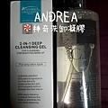 ANDREA神奇洗卸凝膠