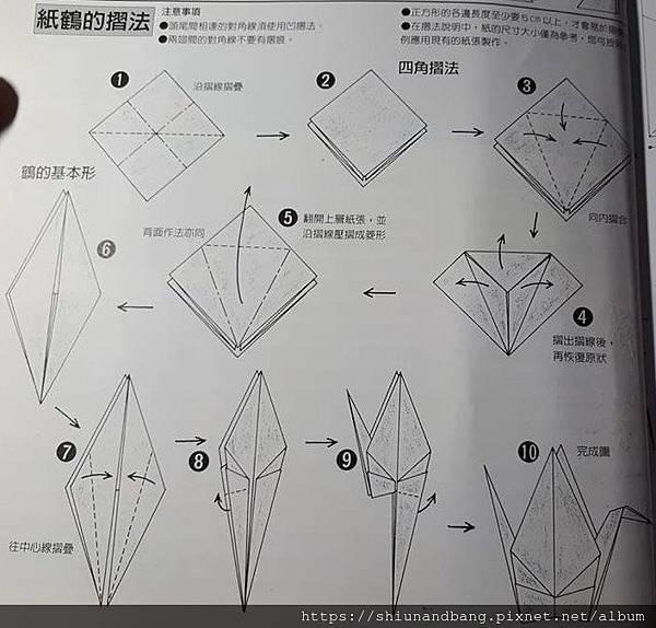 紙鶴做法.jpg