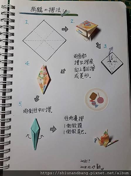 紙鶴做法 2.jpg