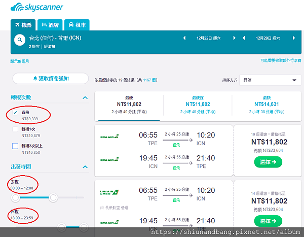 skyscanner 3.png
