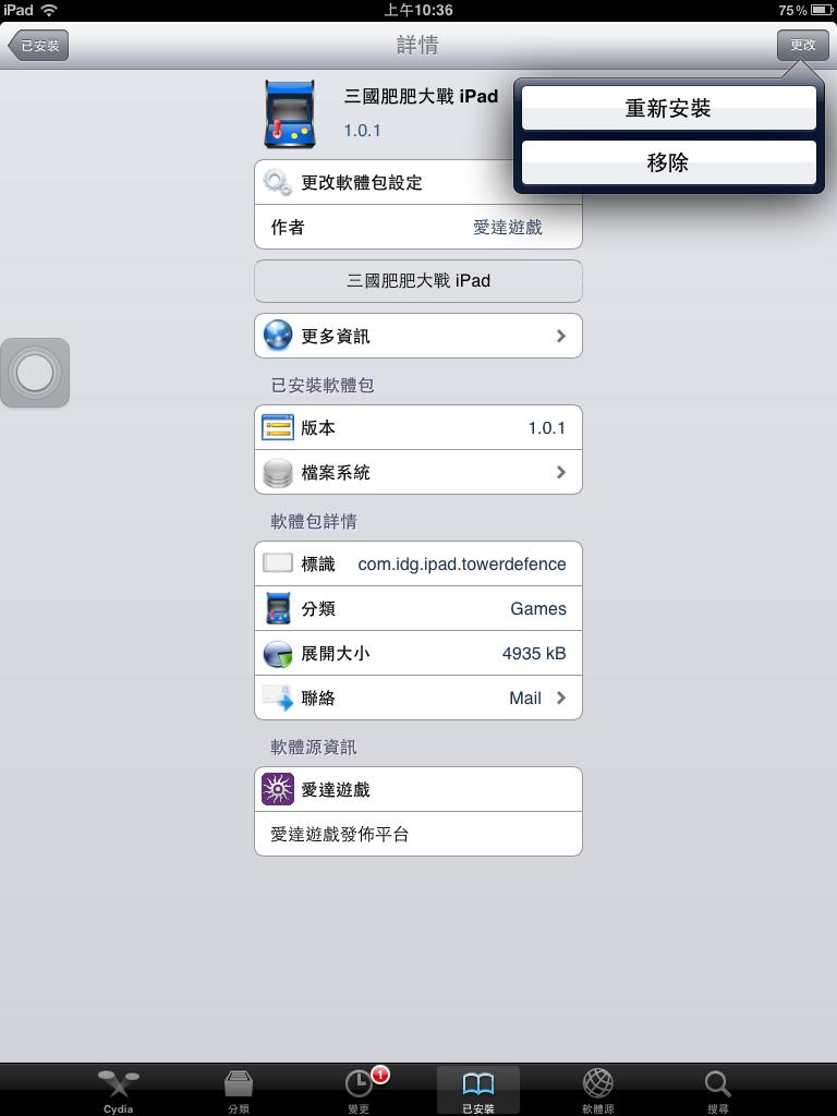 04_點選更改按紐_移除該軟體