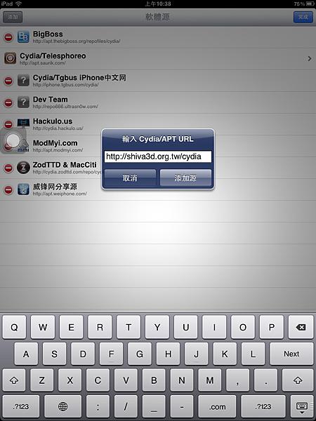 13_輸入網址_點選添加