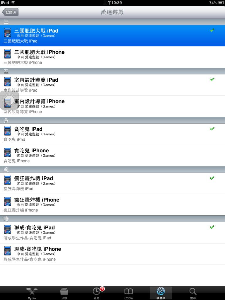 18_選單上出現iPad版本_分別進行安裝