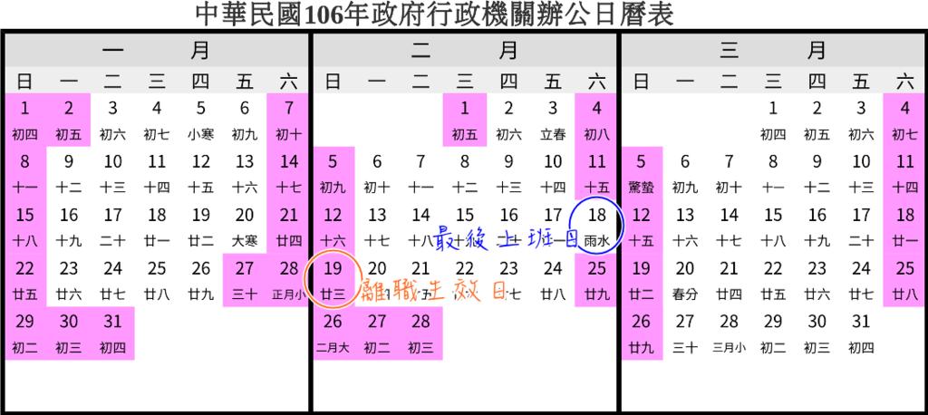 dgpa-official-calendar-2017-1.png