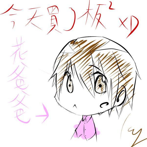 20110109版版初入小花爸爸.jpg