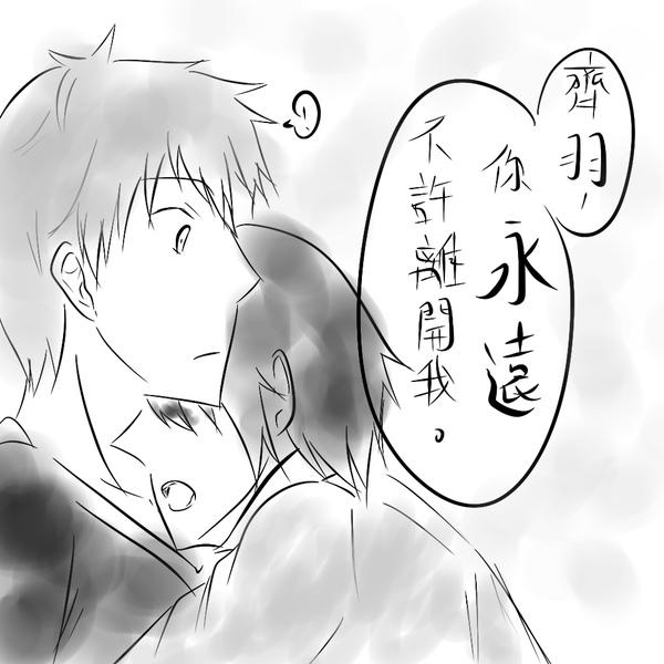 20100111羽花-永遠不許離開我.jpg