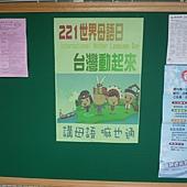 100年度世界母語日宣導海報