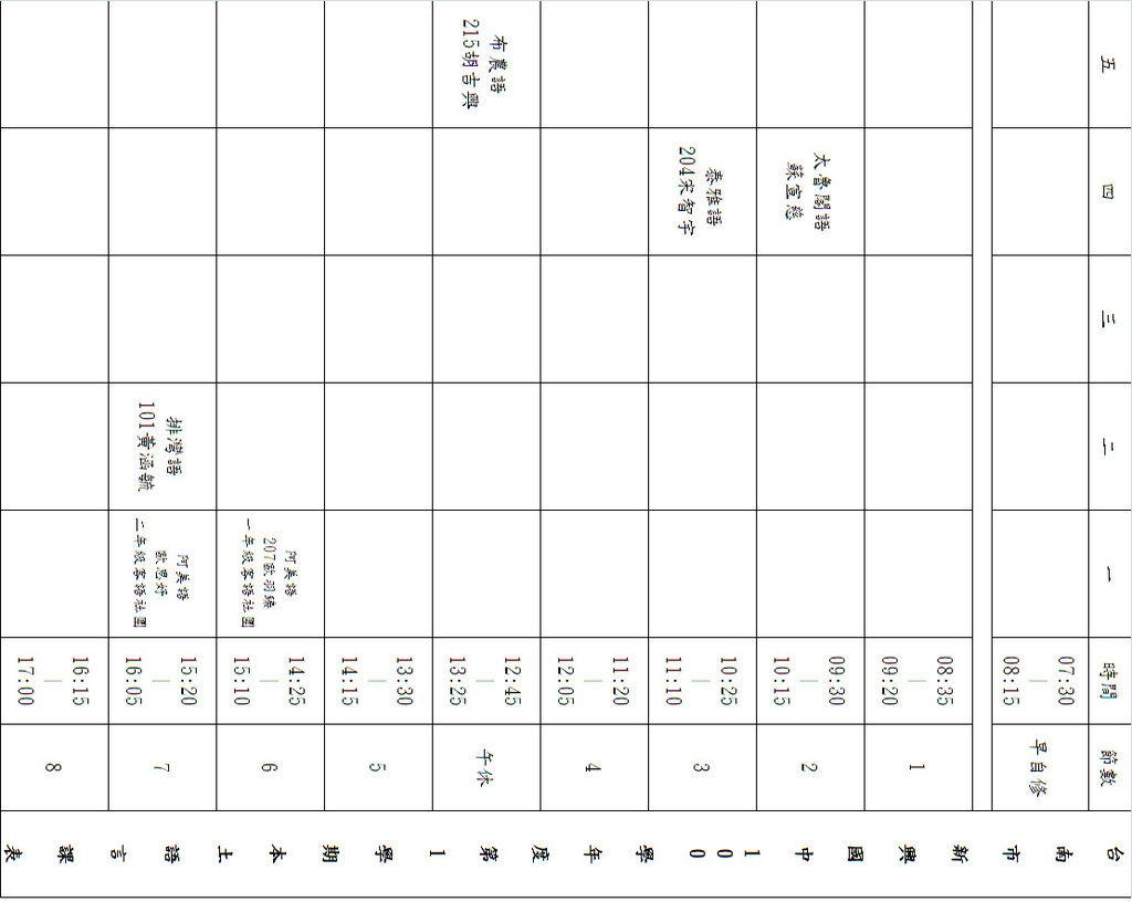 100-1課表.bmp