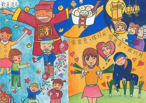 108葉函妤-年節的俗諺-2