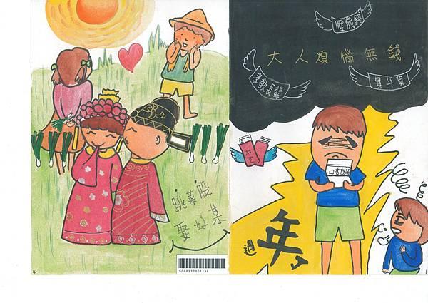 108葉函妤-年節的俗諺-1